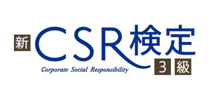 160206csr-certification