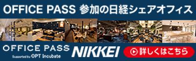 日経OFFICEPASS参加シェアオフィス